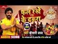 फल रखे के दऊरा Khesari Lal Yadav का New सुपरहिट छठ गीत  Latest Bhojpuri Songs 2018