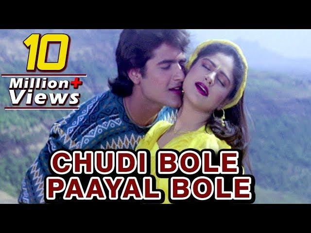 Chudi Boli Paayal Bole | Kumar Sanu Alka Yagnik Duet | Bollywood Songs | Anaam (1992)