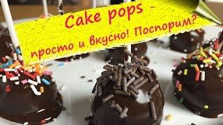 Cake Pops - бисквитные пирожные на палочке!