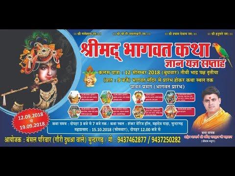 Srimadh Bhagwat Katha Gyan Yag Saptahh,Sundergarh