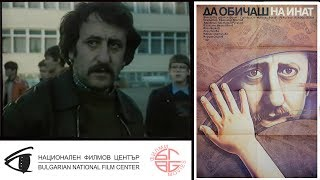 Да обичаш на инат / All for Love (1986)