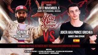 JOKER vs RONIN | MAIN EVENT | KILL THE STAGE 2017