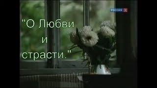 """Г.С. Померанц и З.А. Миркина """"О Любви и страсти""""."""