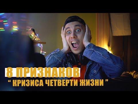 """""""Кризис четверти жизни"""" / 8 признаков"""