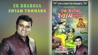 एक भरोसा श्याम तुम्हारा   भक्ति भरा श्याम भजन   ज्ञान पंकज   Ek Bharosa Shyam Tumhara   Audio