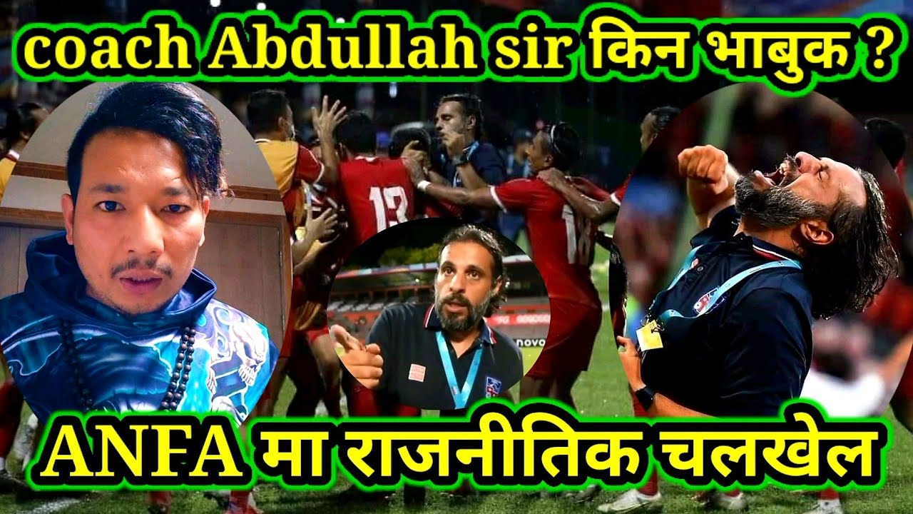 नेपाली राष्ट्रिय फुटबल टिमका coach Abdullah Al-mutairi ज्यु को बारेमा DORZ JOJO को भनाइ