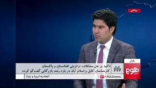 بازار: سومین نشست کارشناسان افغانستان و پاکستان