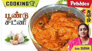 Poondu Chutney in Tamil by Gobi Sudha | Garlic Chutney Recipe | How to make Chutney for Dosa & Idli
