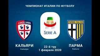 Прогноз на матч Чемпионата Италии Кальяри - Парма смотреть онлайн бесплатно 01.02.2020