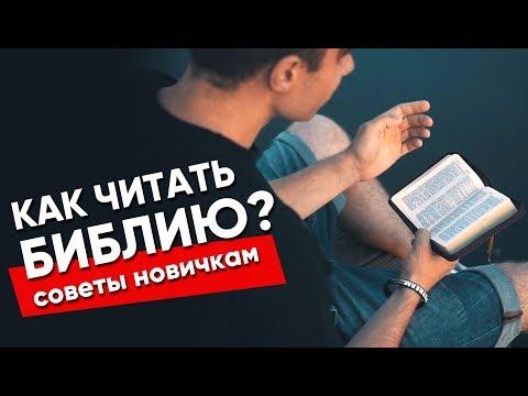 Как читать Библию? Советы новичкам