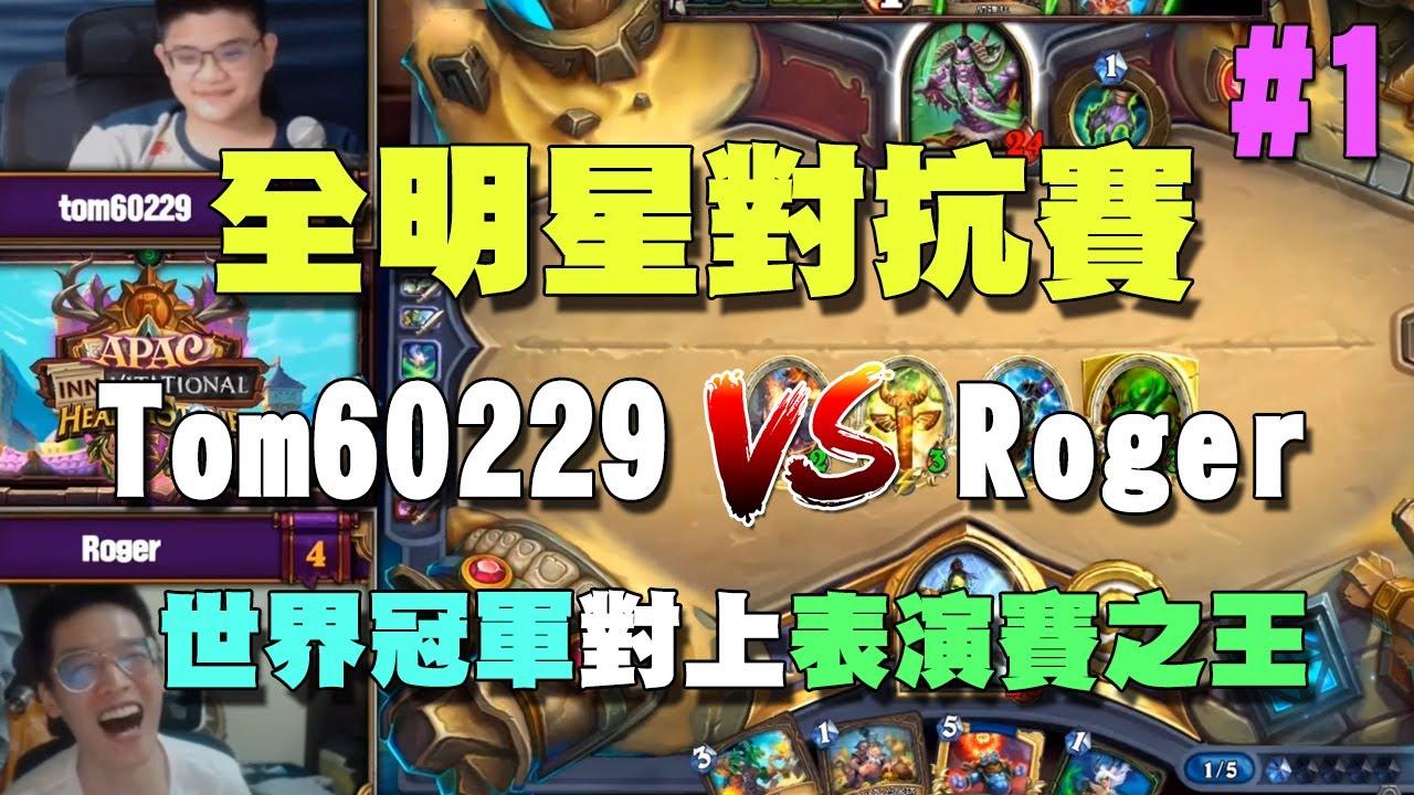 【爐石精彩比賽】全明星對抗賽#1 | Tom60229 vs Roger | 大哥與羅傑久違的對決開打!世界冠軍對上表演賽之王!