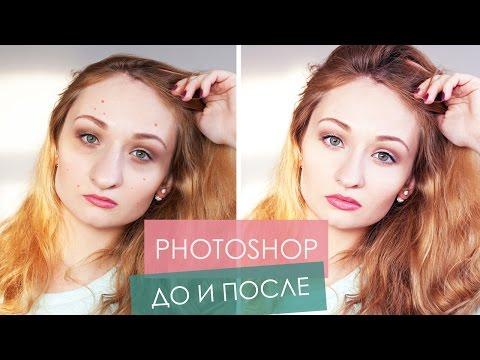 Как в фотошопе замазать прыщи, увеличить губы и добавить объем волосам? | Photoshop Tutorial