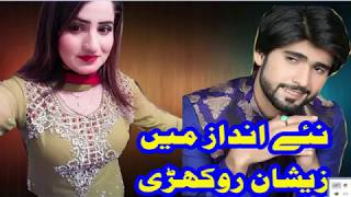 Nay andaaz main New Song singer zeshan rokhri & shafaullah 2017 full hd eid album