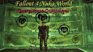 Fallout 4 Nuka World Знакомство - Операторы