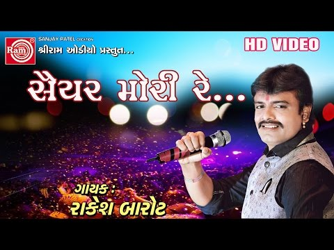 Rakesh Barot 2017 ||Saiyar Mori Re ||Gujarati Live Dayro 2017