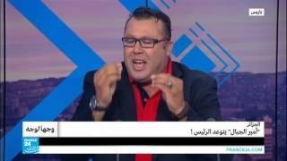 """Download Video الجزائر .. """"أمير الجبال"""" يتوعد الرئيس!! MP3 3GP MP4"""