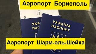 Аэропорт Борисполь Аэропорт Шарм эль Шейх Что поменялось в период карантина