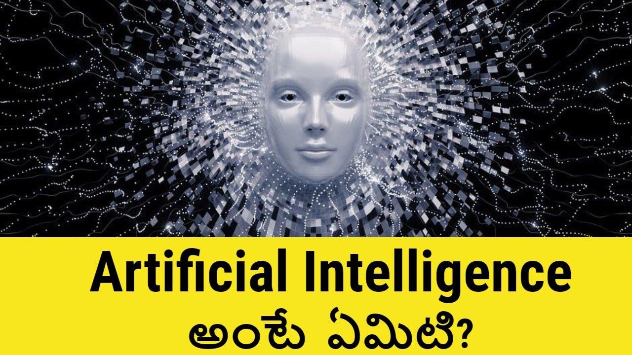 What is AI - Artificial Intelligence in Telugu   Future of AI   TeluguBadi