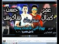 شرح استماع وتحميل مهرجان بنت الجيران 2020 عمر كمال _ حسن شاكوش توزيع ميدو الطنطاوى