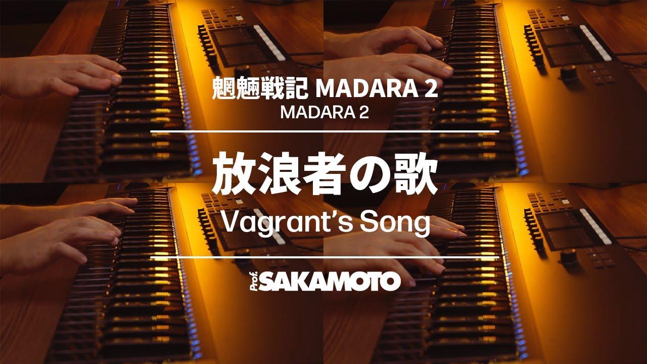 【Professor Sakamoto】MADARA 2 - Vagrant's Song / 魍魎戦記 MADARA 2 - 放浪者の歌【サカモト教授】