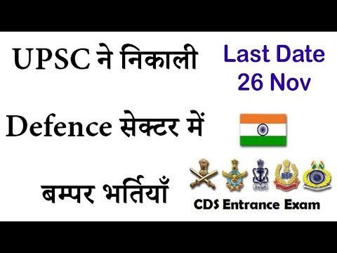 UPSC CDS I Exam 2018 – 2019 Recruitment Online Application Form Registration, Exam Date