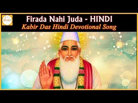 kabir das shortnote in hindi Guru ram das guru arjan the bhakti movement refers to the theistic devotional trend disagreed with some of the views of bhakti saints kabir and ravidas.