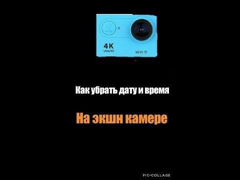 Как на экшн камере выключить дату и время.