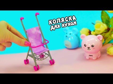 Вещи для кукол из полимерной глины своими руками