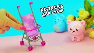видео Купить Коляски для кукол, кроватки для кукол