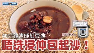 【防疫食譜】 【懶人廚房】免浸! 包起沙! 40分鐘速成紅豆沙 Instant Pot Red Bean Soup