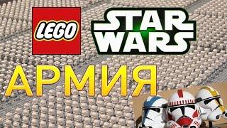 LEGO: Как собрать Большую Армию LEGO Клонов Очень Дешево
