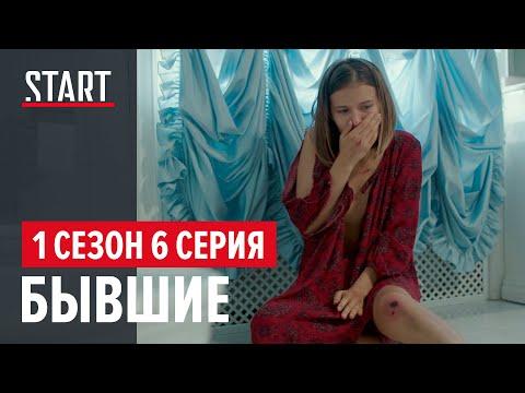 Филфак онлайн 6 серия