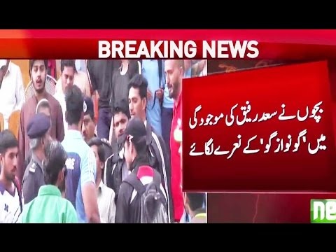 Students Insults Saad Rafique In Front Of Camera