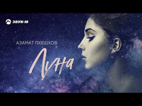 Азамат Пхешхов - Луна   Премьера трека 2020