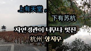 杭州旅游(항저우여행 ;구계엔수,녹차식당, 성황각, 서후…