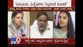 Ramya's Mother Make U-Turn, Confirms Not To Contest as Independent Candidate