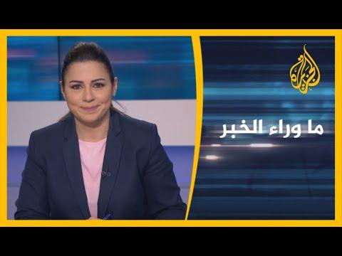 ???? ما وراء الخبر - بعد سيطرة الوفاق على طرابلس.. ما آفاق التسوية السياسية في ليبيا؟  - نشر قبل 2 ساعة