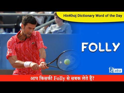 Folly In Hindi - HinKhoj - Dictionary