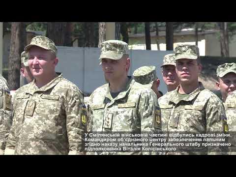 Телеканал АНТЕНА: Смілянський гарнізон очолив новий командир 2