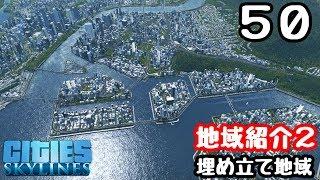今回は埋め立て地域の紹介です♪ 元々は工業地域でしたが都市拡張に伴っ...
