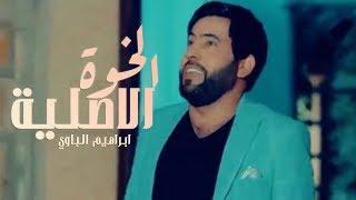 ابراهيم الباوي- الخوة الاصلية( اوديو حصريا)  2019