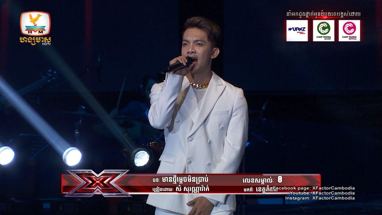 សំ សុវណ្ណារ៉ាក់ ច្រៀងមួយបទនេះប្លែកត្រចៀកពីរោះខុសពីបទដើម - X Factor Cambodia - Live Show Week 5