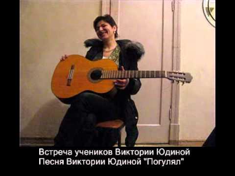 """""""Погулял"""" песня Виктории Юдиной"""