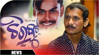 Chirkut - Upcoming Odia Movie - Papu Pom Pom - Arjeet - Deepak - Ananya - News