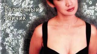 Марина Цхай - Солнечный зайчик (популярные песни из фильмов 60-х - 70-х годов) (Audio) (1996)