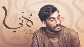 Le'any - Hassan AlAttar (Vol.4) | 2018  لأني - حسن العطار
