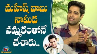 Adivi Sesh Superb Words About Mahesh Babu    NTV Entertainment