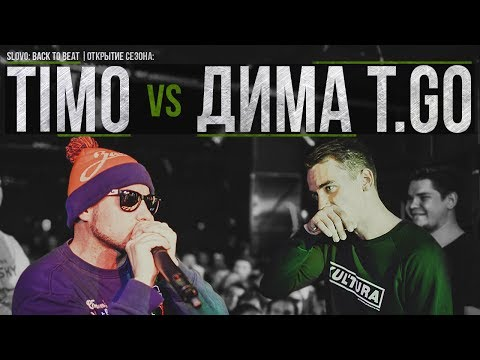 SLOVO BACK TO BEAT: TIMO vs ДИМА T.GO (ОТБОР) | МОСКВА