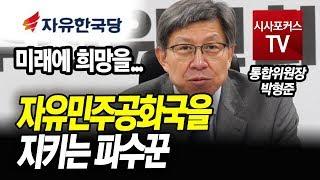 박형준 '자유민주공화국을 지키는 파수꾼'
