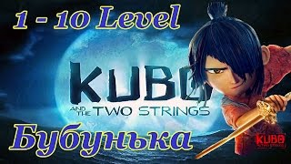 Kubo: A Samurai Quest™ Gameplay 1-10 LvL HD / Кубо. Легенда о самурае  игра Android